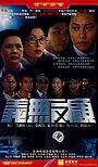 Серіал «Relentless Justice» (2007 – 2008)