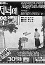 Фільм «Jeonyeoke uneun sae» (1982)