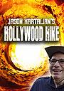 Сериал «Hollywood Hike» (2018 – ...)