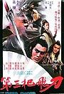 Фільм «Di san ba fei dao» (1978)