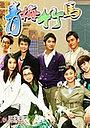 Серіал «Qing mei zhu ma» (2009 – 2010)