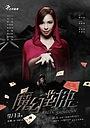 Серіал «Mo Huan Dui Jue» (2017)