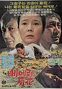 Фільм «Pierrowa gukhwa» (1982)