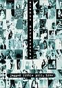 Фильм «Alanis Morissette: Jagged Little Pill - Live» (1997)