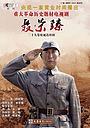 Сериал «Nie Rongzhen» (2013 – ...)