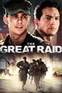 Фільм «Великий рейд» (2005)