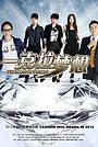 Серіал «The Diamond's Dream» (2013)