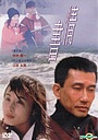 Фильм «Любовное послание» (1998)