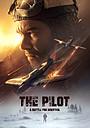 Фільм «Летчик» (2021)
