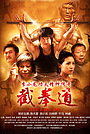 Серіал «Jeet Kune Do» (2010 – ...)