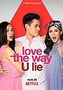 Фільм «Love the Way U Lie» (2020)