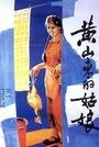 Фільм «Девушка с горы Хуаньшань» (1985)