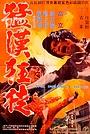 Фільм «Meng han kuang tu» (1972)