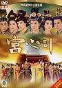Серіал «Gong sum gai» (2009)