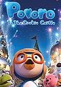Мультфильм «Pororo to the Cookie Castle» (2004)