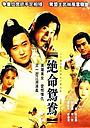 Серіал «Fan ren Yang Datou» (2000)
