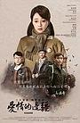 Сериал «Aiqing de bianjiang» (2018)