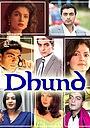 Серіал «Dhundh» (1999 – 2000)