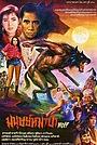 Фільм «Mnusy hmapa» (1987)