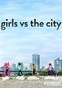 Серіал «Girls vs. The City» (2016 – 2018)