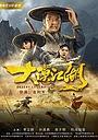 Фільм «Da Mo Jiang Hu» (2020)