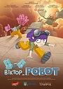 Мультфильм «Виктор_Робот» (2020)