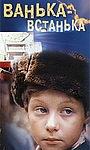 Фильм «Ванька-встанька» (1989)