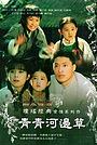 Серіал «Qing qing he bian cao» (1992)