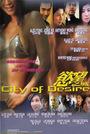 Фільм «Город желаний» (2001)