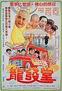 Фільм «Long Fa Tang» (1988)