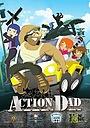 Сериал «Action Dad» (2012)