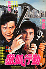 Фільм «Top Team Force» (1988)