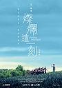 Фільм «Shining Moment» (2016)