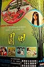 Фільм «Tian yuan» (1976)
