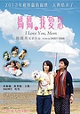 Фільм «Ma ma, wo ai ne» (2013)