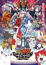 Фільм «Yo-Kai Watch 4» (2017)