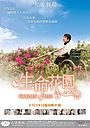 Серіал «Garden of Life» (2012)