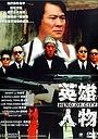 Фільм «Ying hung yan mat» (2001)