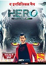 Серіал «Hero Gayab Mode On» (2020 – ...)