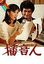Серіал «Boh yam yan» (1983)