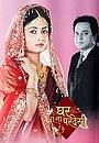 Серіал «Ghar Aaja Pardesi» (2013)