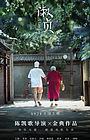 Фільм «Shuzhen» (2020)