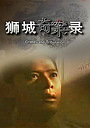 Серіал «Crimes and Tribulations» (1997)