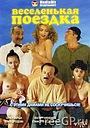 Фільм «Веселенькая поездка» (1994)