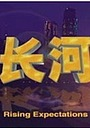 Серіал «Rising Expectations» (1997)