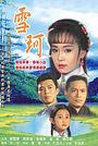 Серіал «Xue Ke» (1990 – ...)