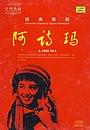Фільм «Ashima» (1964)