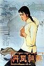 Фильм «Dan feng chao yang» (1980)