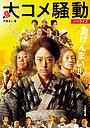 Фільм «Dai Kome Soudou» (2021)