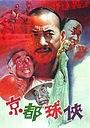 Фільм «Jing du qiu xia» (1987)